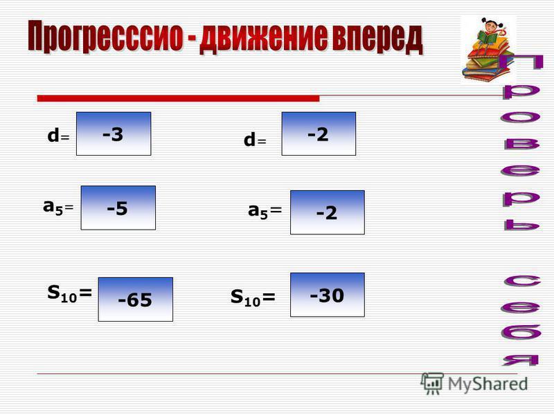 d=d= d=d= -3-2 a5=a5= -5 a5=a5= -2 S 10 = -65 -30