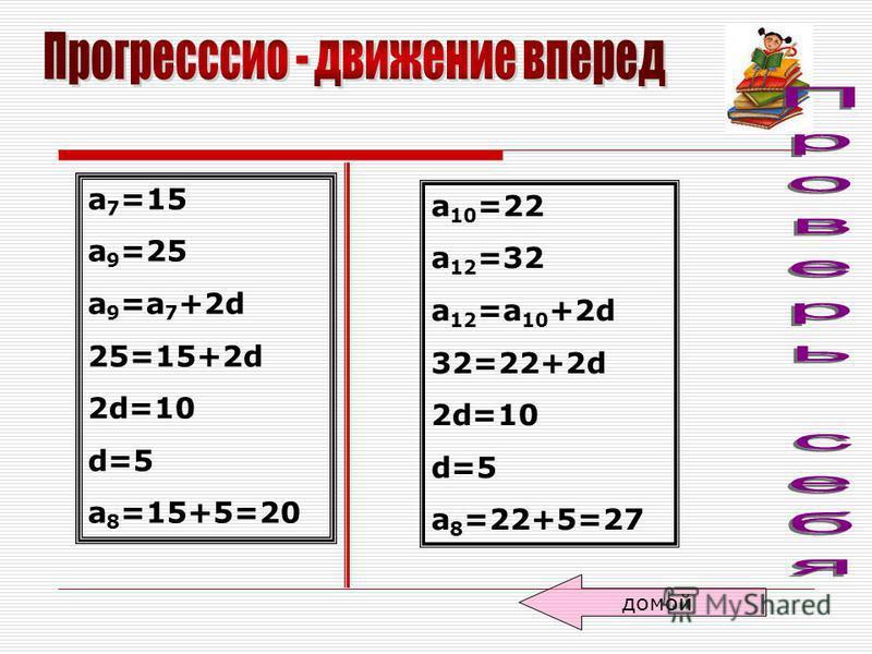 a 7 =15 a 9 =25 a 9 =a 7 +2d 25=15+2d 2d=10 d=5 a 8 =15+5=20 a 10 =22 a 12 =32 a 12 =a 10 +2d 32=22+2d 2d=10 d=5 a 8 =22+5=27 домой