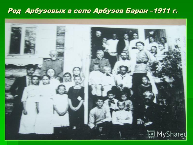 Род Арбузовых в селе Арбузов Баран –1911 г.