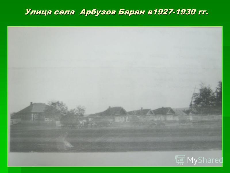 Улица села Арбузов Баран в 1927-1930 гг.