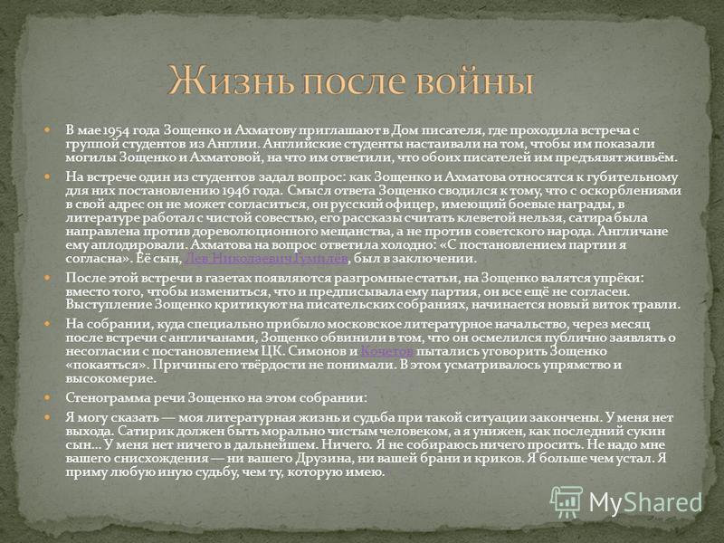 В мае 1954 года Зощенко и Ахматову приглашают в Дом писателя, где проходила встреча с группой студентов из Англии. Английские студенты настаивали на том, чтобы им показали могилы Зощенко и Ахматовой, на что им ответили, что обоих писателей им предъяв