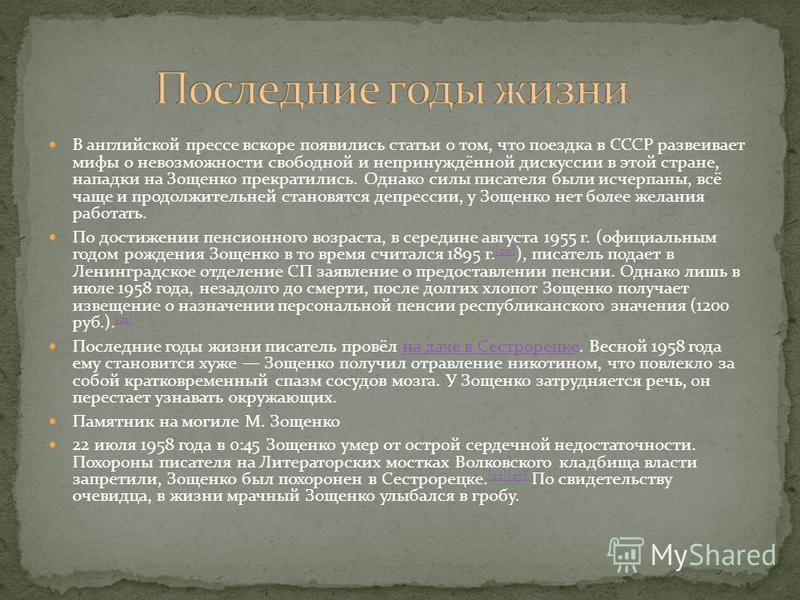 В английской прессе вскоре появились статьи о том, что поездка в СССР развеивает мифы о невозможности свободной и непринуждённой дискуссии в этой стране, нападки на Зощенко прекратились. Однако силы писателя были исчерпаны, всё чаще и продолжительней