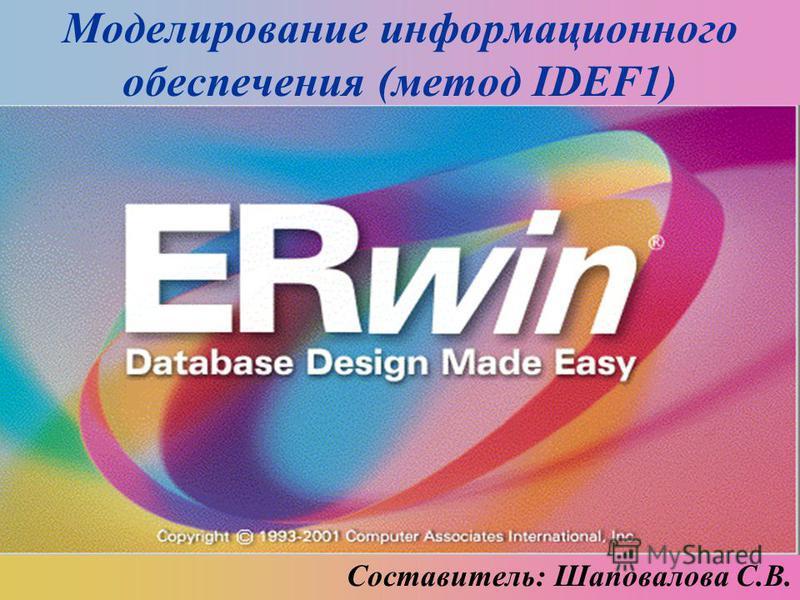 Моделирование информационного обеспечения (метод IDEF1) Составитель: Шаповалова С.В.