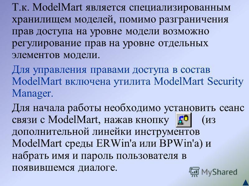 Т.к. ModelMart является специализированным хранилищем моделей, помимо разграничения прав доступа на уровне модели возможно регулирование прав на уровне отдельных элементов модели. Для управления правами доступа в состав ModelMart включена утилита Mod