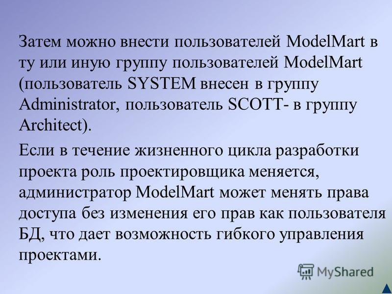 Затем можно внести пользователей ModelMart в ту или иную группу пользователей ModelMart (пользователь SYSTEM внесен в группу Administrator, пользователь SCOTT- в группу Architect). Если в течение жизненного цикла разработки проекта роль проектировщик