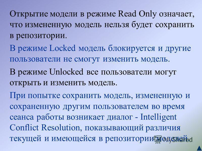 Открытие модели в режиме Read Only означает, что измененную модель нельзя будет сохранить в репозитории. В режиме Locked модель блокируется и другие пользователи не смогут изменить модель. В режиме Unlocked все пользователи могут открыть и изменить м