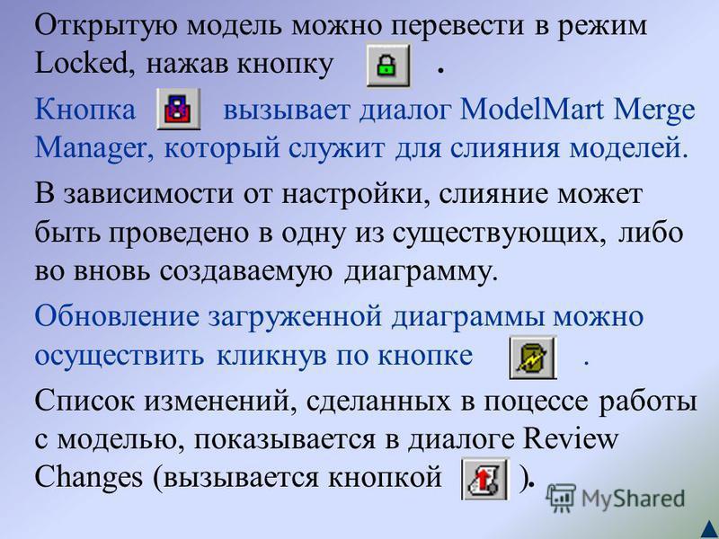 Открытую модель можно перевести в режим Locked, нажав кнопку. Кнопка вызывает диалог ModelMart Merge Manager, который служит для слияния моделей. В зависимости от настройки, слияние может быть проведено в одну из существующих, либо во вновь создаваем