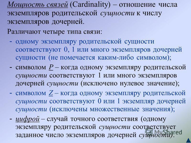Мощность связей (Cardinality) – отношение числа экземпляров родительской сущности к числу экземпляров дочерней. Различают четыре типа связи: -одному экземпляру родительской сущности соответствуют 0, 1 или много экземпляров дочерней сущности (не помеч