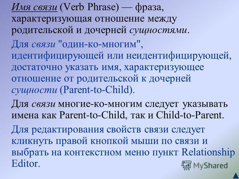 Имя связи (Verb Phrase) фраза, характеризующая отношение между родительской и дочерней сущностями. Для связи