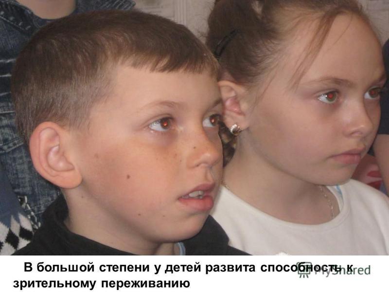 В большой степени у детей развита способность к зрительному переживанию