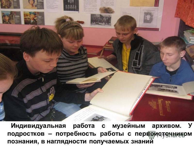 Индивидуальная работа с музейным архивом. У подростков – потребность работы с первоисточником познания, в наглядности получаемых знаний