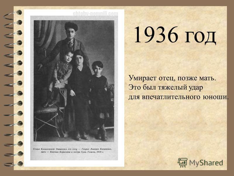 1936 год Умирает отец, позже мать. Это был тяжелый удар для впечатлительного юноши.