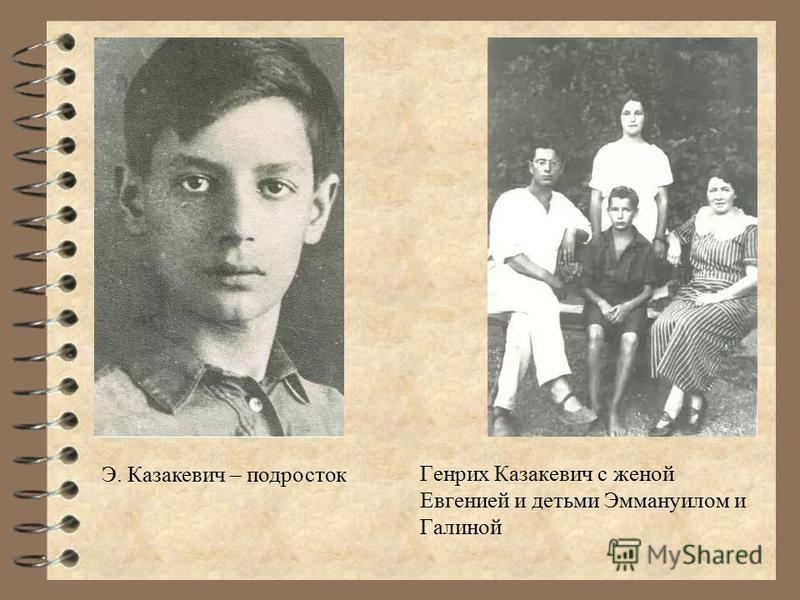 Генрих Казакевич с женой Евгенией и детьми Эммануилом и Галиной Э. Казакевич – подросток