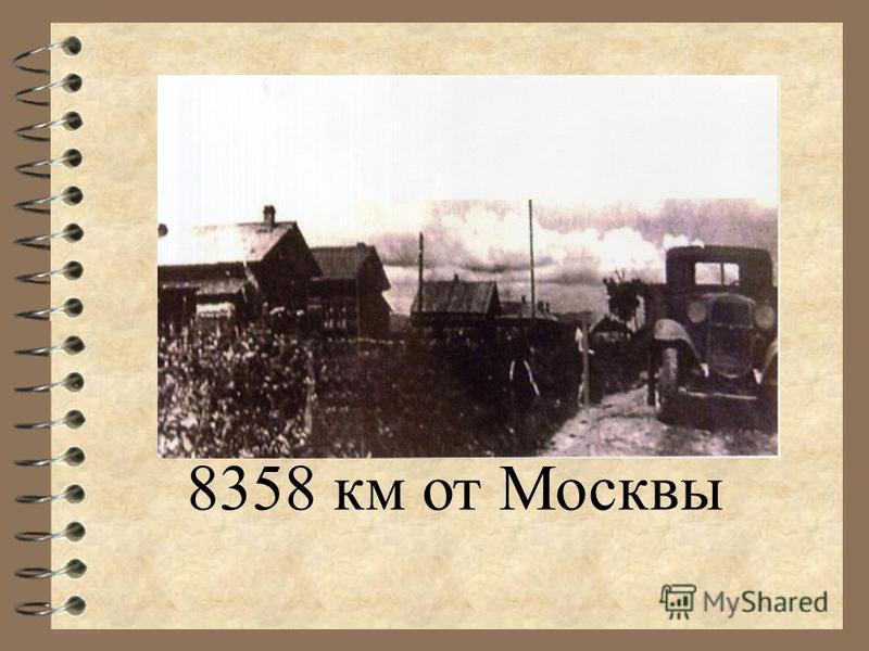 8358 км от Москвы