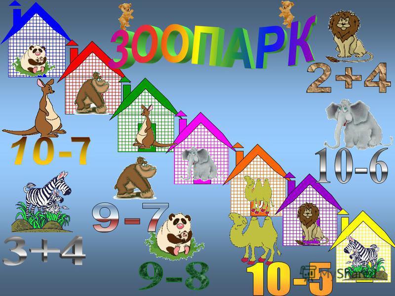Вставь пропущенные числа 6 – 1 8 + 2 6 – 5 = 1 10 – 8 = 2 5 – 0 = 5 9 – 7 =2 5 – 5 2 + 7
