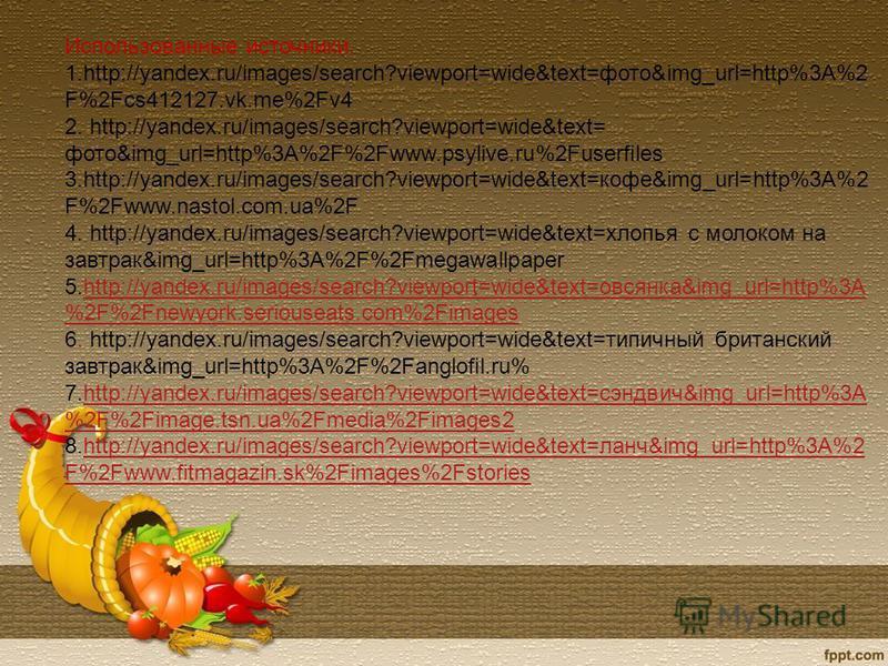 Использованные источники. 1.http://yandex.ru/images/search?viewport=wide&text=фото&img_url=http%3A%2 F%2Fcs412127.vk.me%2Fv4 2. http://yandex.ru/images/search?viewport=wide&text= фото&img_url=http%3A%2F%2Fwww.psylive.ru%2Fuserfiles 3.http://yandex.ru