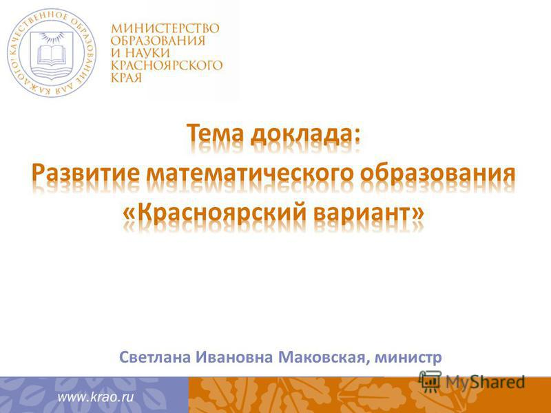 Светлана Ивановна Маковская, министр