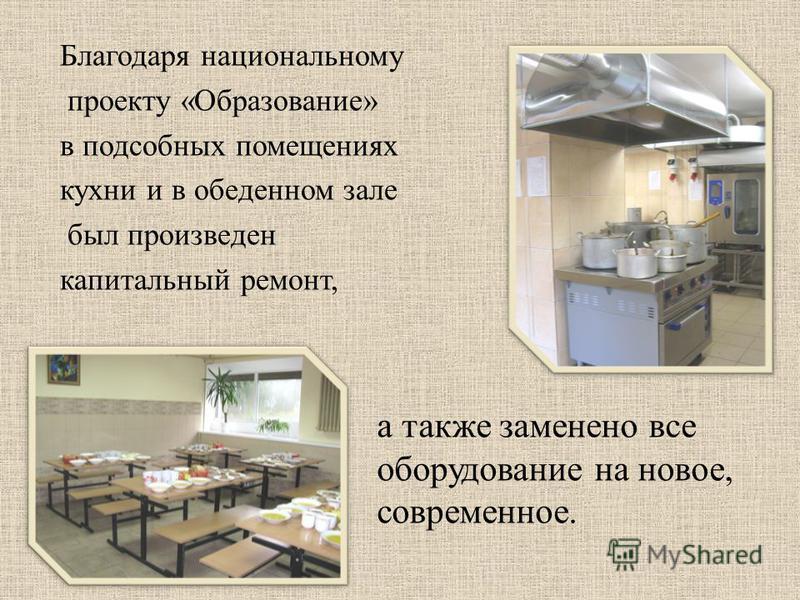 Благодаря национальному проекту « Образование » в подсобных помещениях кухни и в обеденном зале был произведен капитальный ремонт, а также заменено все оборудование на новое, современное.