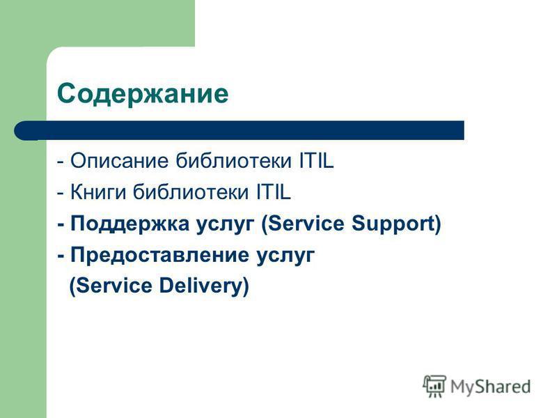 Содержание - Описание библиотеки ITIL - Книги библиотеки ITIL - Поддержка услуг (Service Support) - Предоставление услуг (Service Delivery)