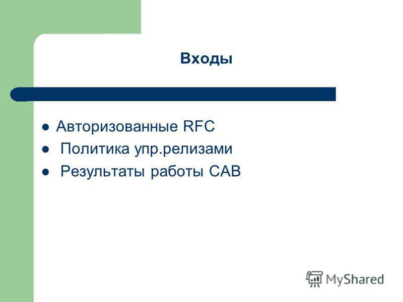 Входы Авторизованные RFC Политика упр.релизами Результаты работы САВ