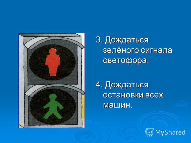 3. Дождаться зелёного сигнала светофора. 4. Дождаться остановки всех машин.