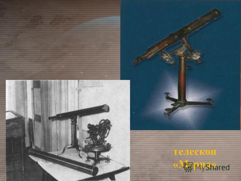 телескоп «Мерца»