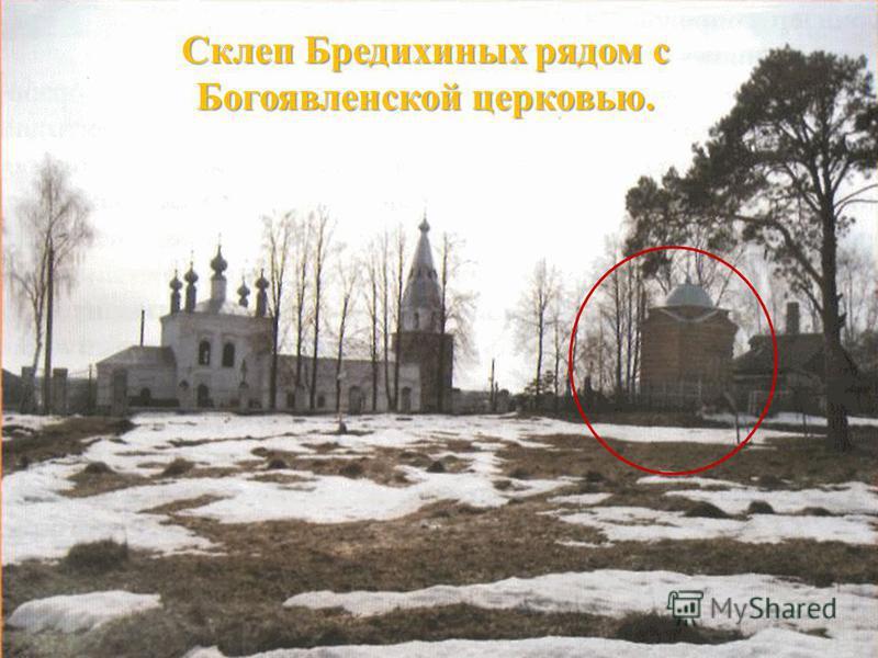 Склеп Бредихиных рядом с Богоявленской церковью.