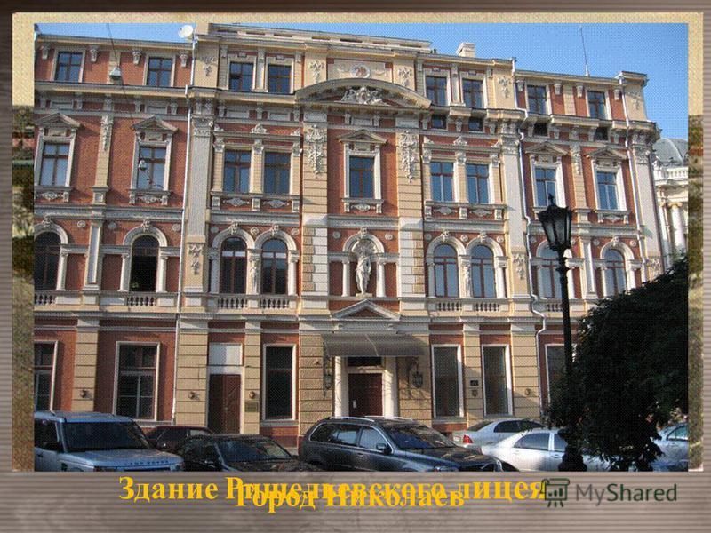 Город Николаев Здание Ришельевского лицея