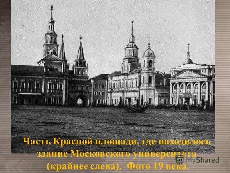 Часть Красной площади, где находилось здание Московского университета (крайнее слева). Фото 19 века.