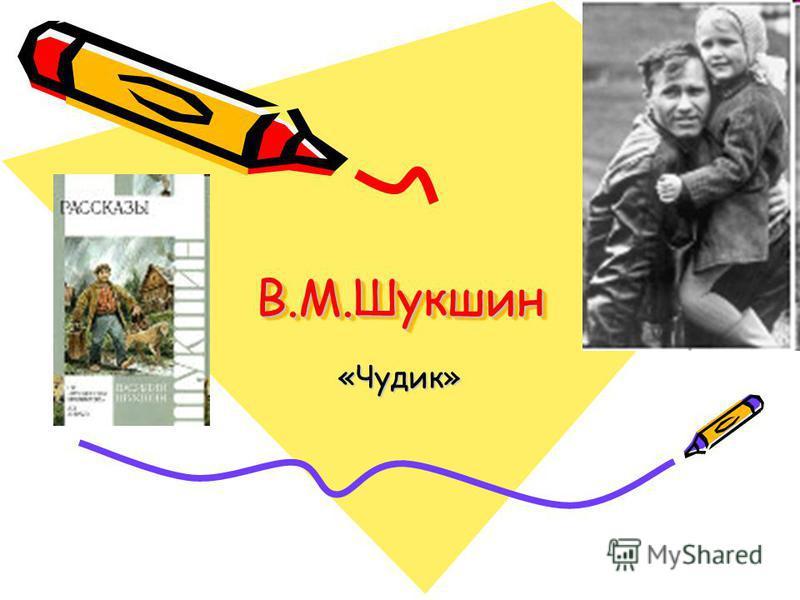 В.М.ШукшинВ.М.Шукшин «Чудик»