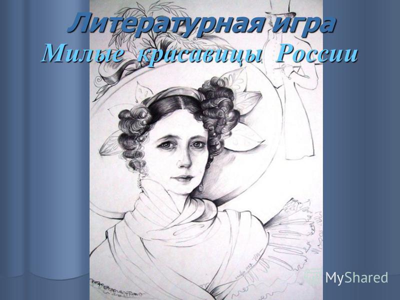 Литературная игра Милые красавицы России