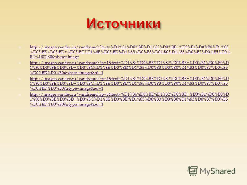http://images.yandex.ru/yandsearch?text=%D1%84%D0%BE%D1%82%D0%BE+%D0%B1%D0%B0%D1%80 %D0%BE%D0%BD+%D0%BC%D1%8E%D0%BD%D1%85%D0%B3%D0%B0%D1%83%D0%B7%D0%B5%D0% BD%D0%B0&stype=image http://images.yandex.ru/yandsearch?text=%D1%84%D0%BE%D1%82%D0%BE+%D0%B1%D