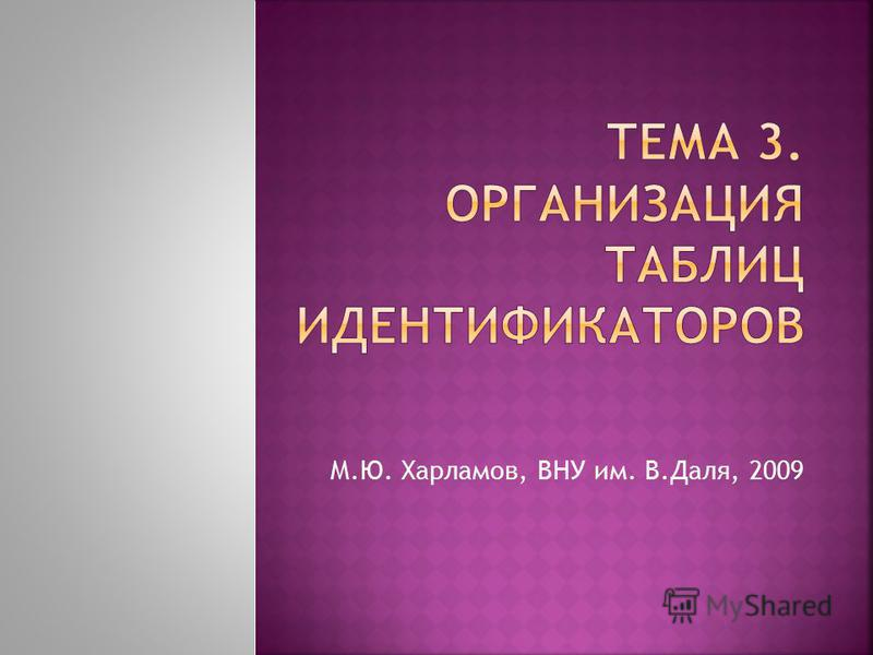 М.Ю. Харламов, ВНУ им. В.Даля, 2009