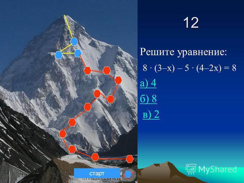 12 Решите уравнение: 8 · (3–х) – 5 · (4–2 х) = 8 а) 4 б) 8 в) 2 старт