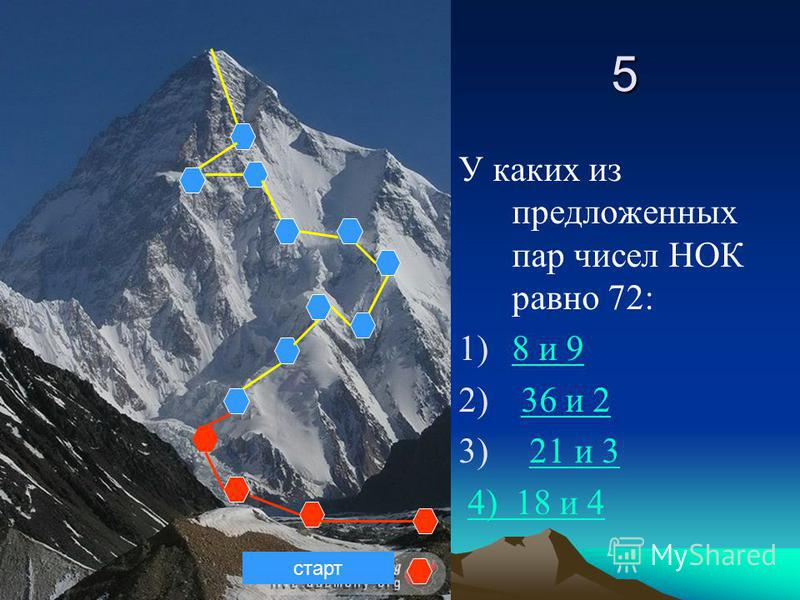 5 У каких из предложенных пар чисел НОК равно 72: 1)8 и 98 и 9 2) 36 и 236 и 2 3) 21 и 321 и 3 4) 18 и 4 старт
