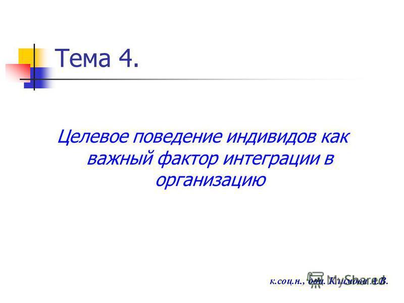 Тема 4. Целевое поведение индивидов как важный фактор интеграции в организацию к.соц.н., доц. Климова А.В.