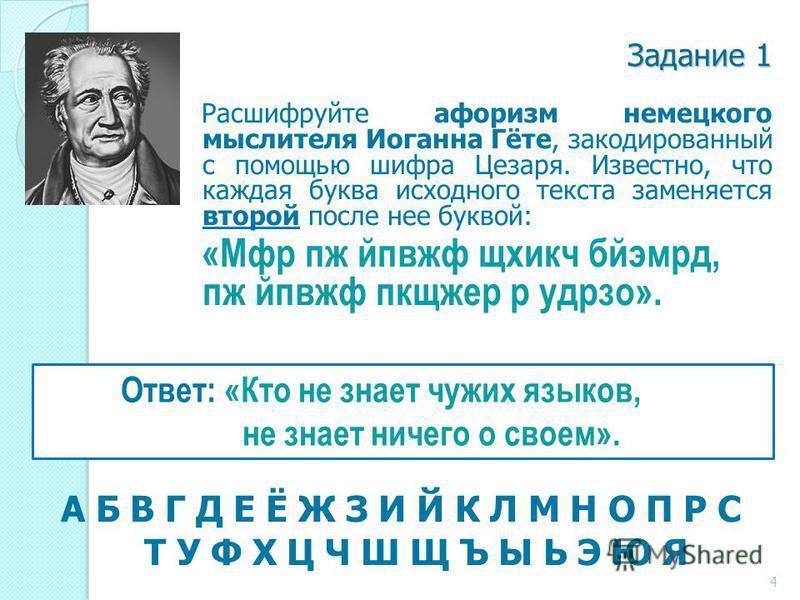 Задание 1 Расшифруйте афоризм немецкого мыслителя Иоганна Гёте, закодированный с помощью шифра Цезаря. Известно, что каждая буква исходного текста заменяется второй после нее буквой: «Мфр по йпвжф щхикч бйэмрд, по йпвжф пкщжер р удрзо». А Б В Г Д Е Ё