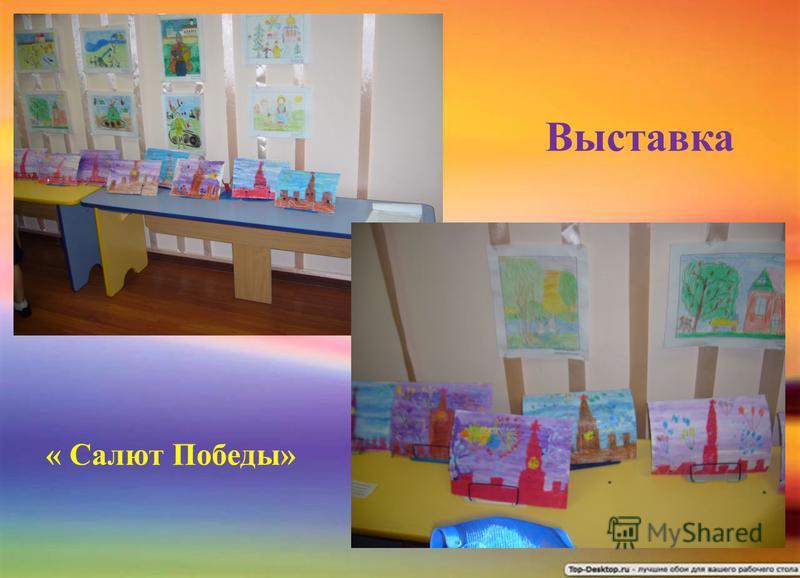 « Салют Победы» Выставка