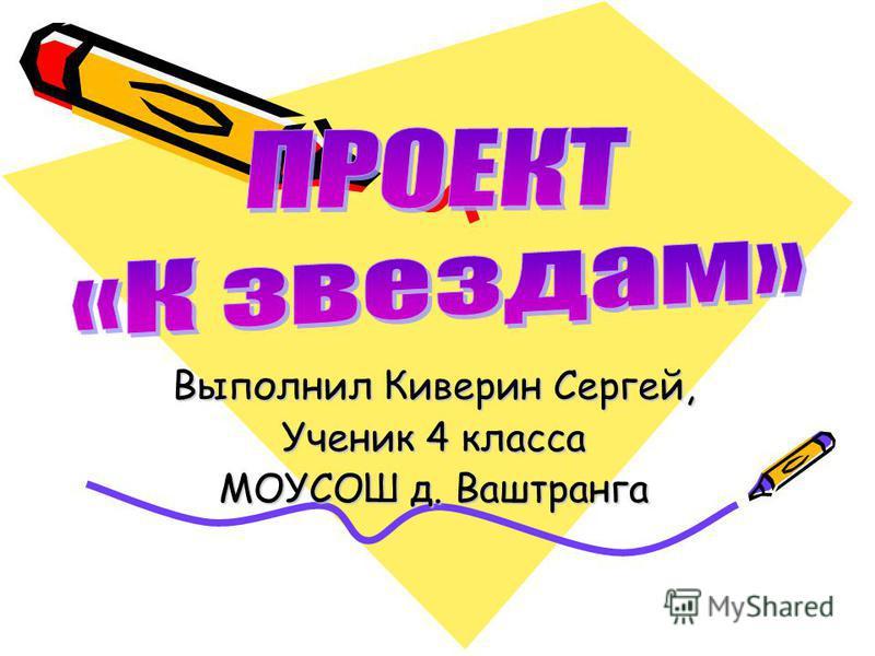 Выполнил Киверин Сергей, Ученик 4 класса МОУСОШ д. Ваштранга
