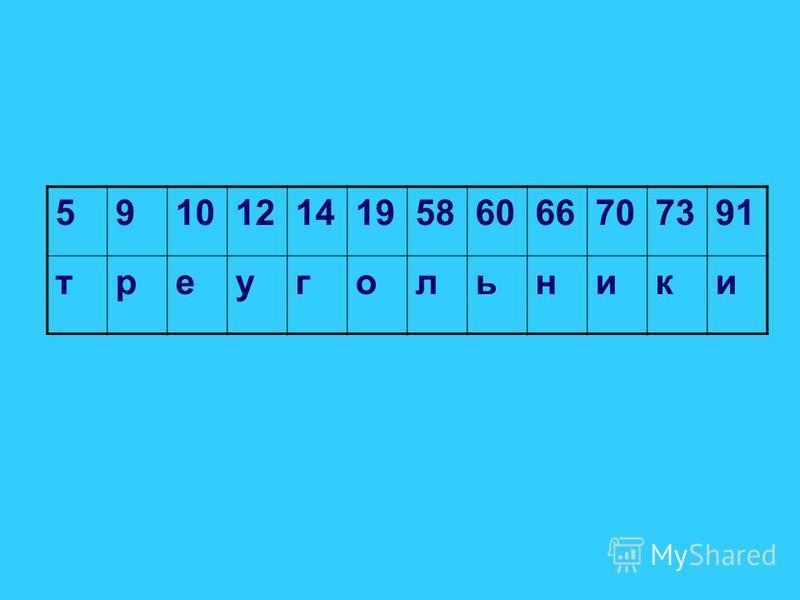 591012141958606670737391 треугольники
