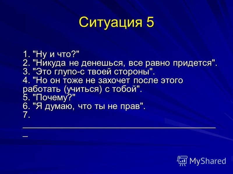 Ситуация 5 1.