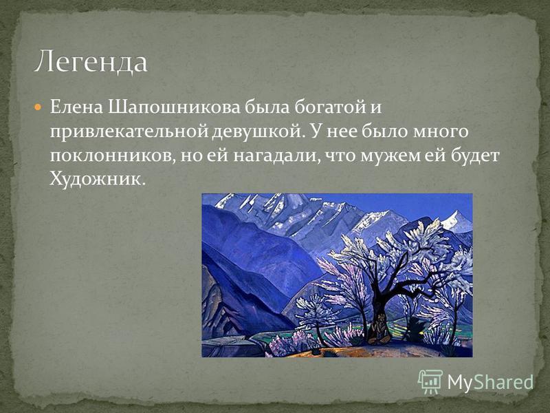 Елена Шапошникова была богатой и привлекательной девушкой. У нее было много поклонников, но ей нагадали, что мужем ей будет Художник.