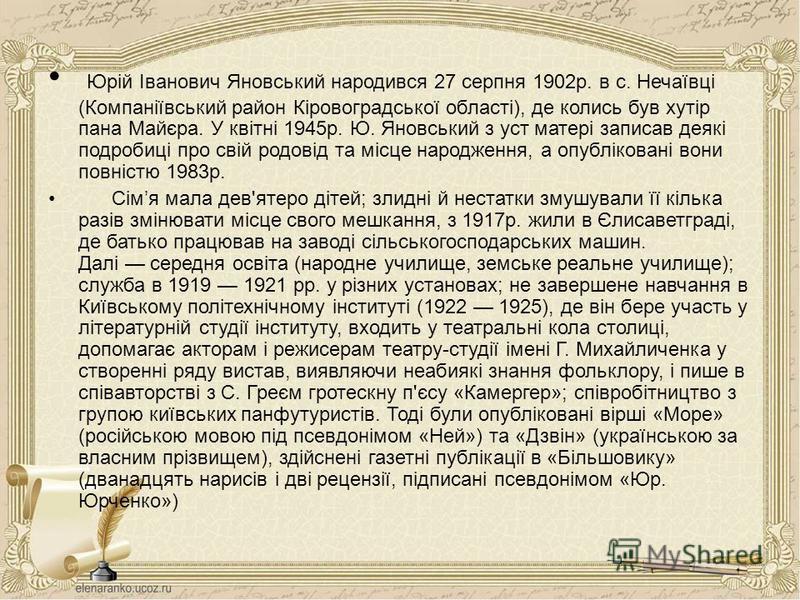 Юрій Іванович Яновський народився 27 серпня 1902р. в с. Нечаївці (Компаніївський район Кіровоградської області), де колись був хутір пана Майєра. У квітні 1945р. Ю. Яновський з уст матері записав деякі подробиці про свій родовід та місце народження,