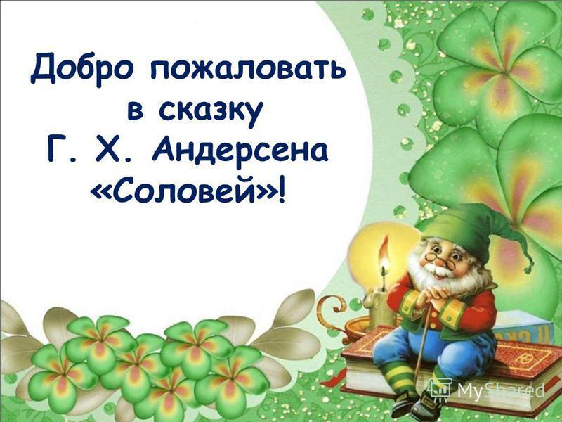 Добро пожаловать в сказку Г. Х. Андерсена «Соловей»!