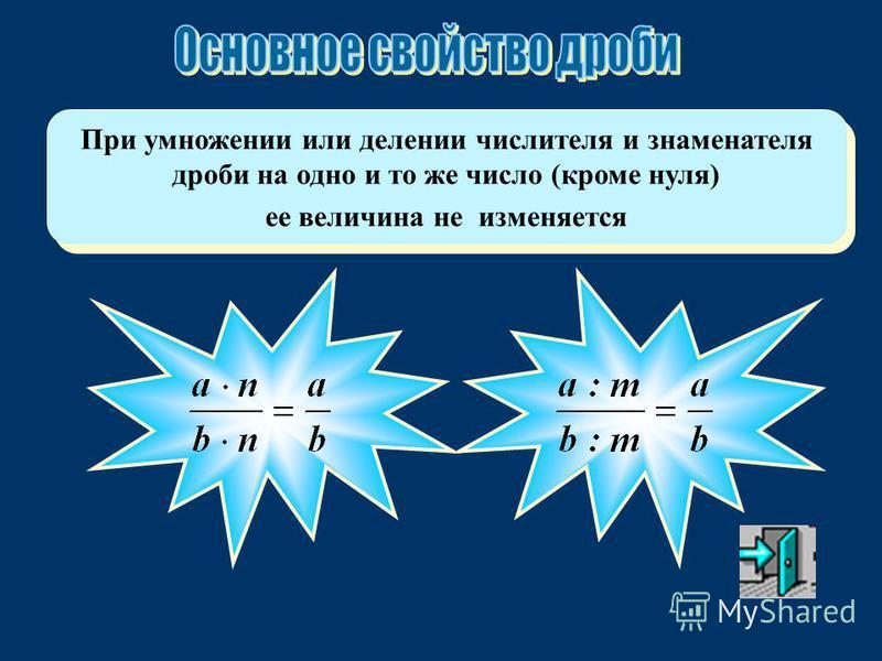 При умножении или делении числителя и знаменателя дроби на одно и то же число (кроме нуля) ее величина не изменяется При умножении или делении числителя и знаменателя дроби на одно и то же число (кроме нуля) ее величина не изменяется