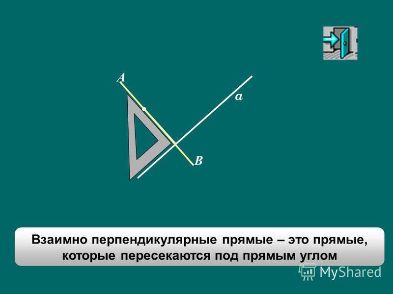 A a B Взаимно перпендикулярные прямые – это прямые, которые пересекаются под прямым углом