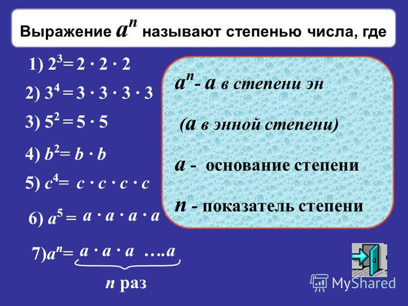 Выражение а n называют степенью числа, где 1) 2 3 = 2) 3 4 = 3) 5 2 = 4) b 2 = 5) с 4 = 6) а 5 = 7)а n = 2 · 2 · 2 3 · 3 · 3 · 3 5 · 5 b · b с · с · с · с а · а · а · а · а а · а · а ….а n раз а n - а в степени эн ( а в энной степени) a - основание с