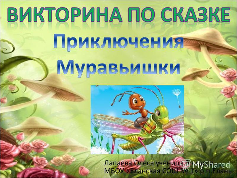 Лапаева Олеся ученица 9 класса МБОУ «Еланская СОШ 1» р.п.Елань