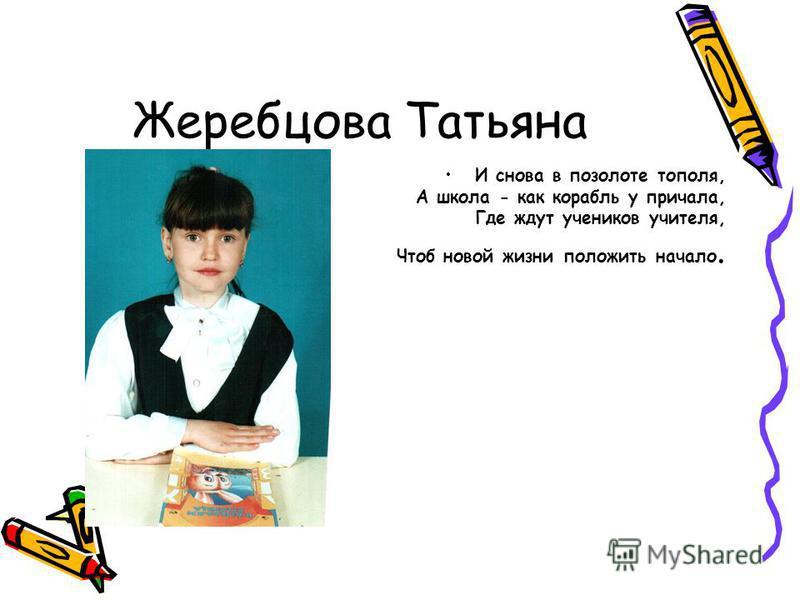Жеребцова Татьяна И снова в позолоте тополя, А школа - как корабль у причала, Где ждут учеников учителя, Чтоб новой жизни положить начало.