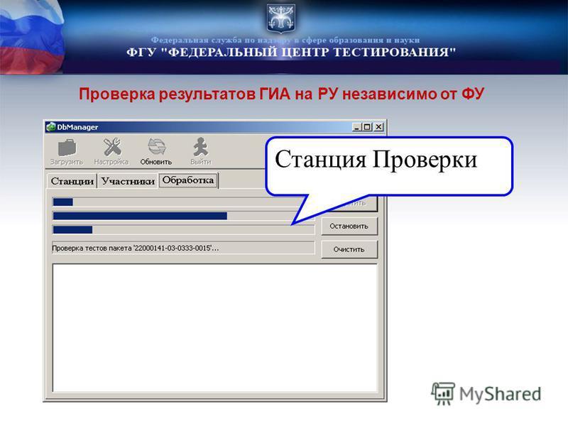 Проверка результатов ГИА на РУ независимо от ФУ Станция Проверки